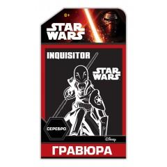 Гравюра Star Wars Серебро Инквизитор