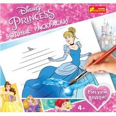 Водные раскраски Принцессы 1
