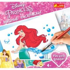 Водні розмальовки Принцеси 2
