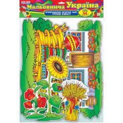 Набор для оформления комнаты Живописная Укрина