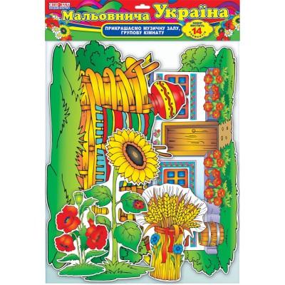 Набір для оформлення кімнати Мальовнича Україна - фото Ранок Креатив
