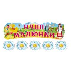 Стенд Наші малюнки Україна
