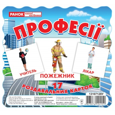 Комплект мини-карточек Профессии - фото Ранок Креатив