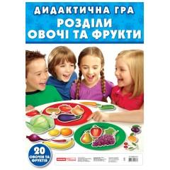Дидактична гра Розділи овочі та фрукти