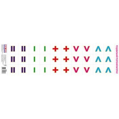 Комплект карточек Веселые задачи. Математические знаки - фото Ранок Креатив