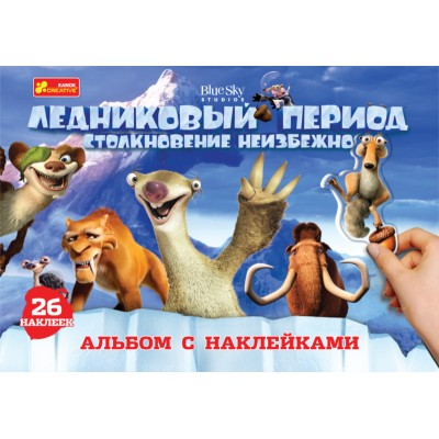 Альбом с наклейками Ледниковый период - фото Ранок Креатив