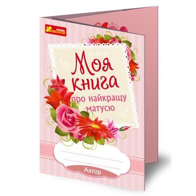 Анкета-листівка Подарунок мамі - фото Ранок Креатив
