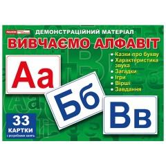 Комплект карток Вивчаємо алфавіт