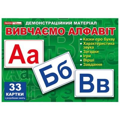 Комплект карточек Изучаем алфавит - фото Ранок Креатив