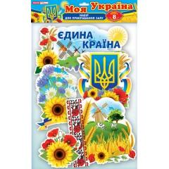 Набор для оформления комнаты Моя страна Украина