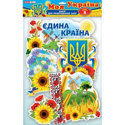 Набір для оформлення кімнати Моя країна Україна - фото Ранок Креатив