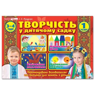 Зошит для творчості в дитячому саду. 3-4 роки, 1 частина - фото Ранок Креатив