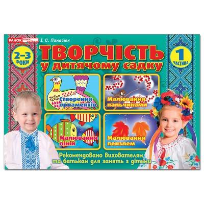 Альбом для творчості в дитячому саду. 2-3 роки, 1 частина - фото Ранок Креатив