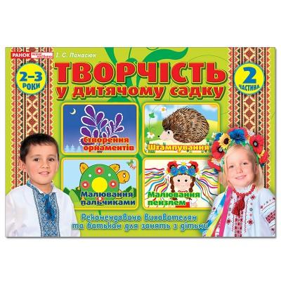 Альбом для творчества в детском саду. 2-3 года, 2 часть - фото Ранок Креатив