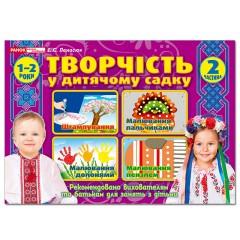 Зошит для творчості в дитячому саду. 1-2 роки, 2 частина