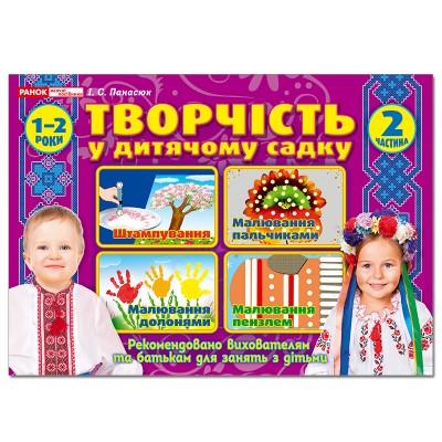 Альбом для творчості в дитячому саду. 1-2 роки, 2 частина - фото Ранок Креатив