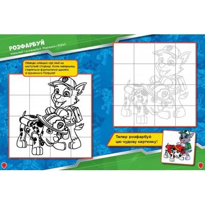 Книга для творчості і малювання Щенячий Патруль - фото Ранок Креатив
