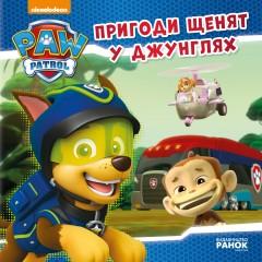 Истории. Щенячий патруль. Приключения щенков в джунглях