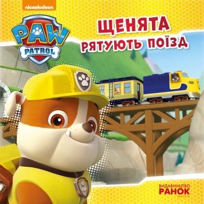 Истории. Щенячий патруль. Щенки спасают поезд, на украинском языке - фото Ранок Креатив