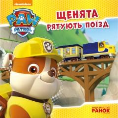 Истории. Щенячий патруль. Щенки спасают поезд, на украинском языке