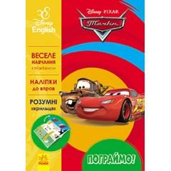 Книга для изучения английского. Поиграем! Тачки