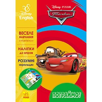 Книга для вивчення англійської. Пограємо! Тачки - фото Ранок Креатив