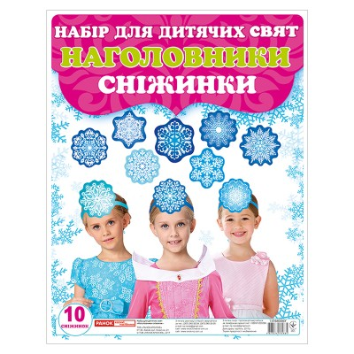 Наголовники Сніжинки - фото Ранок Креатив