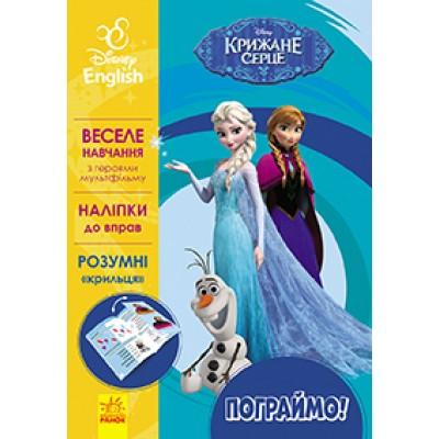 Книга для изучения английского. Поиграем! Холодное сердце - фото Ранок Креатив