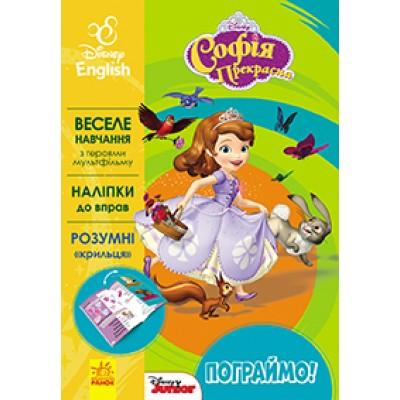 Книга для вивчення англійської. Пограємо! Принцеса Софія - фото Ранок Креатив