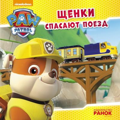 Історії. Щенячий патруль. Цуценята рятують потяг, російською мовою - фото Ранок Креатив