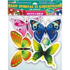 Набір для оформлення кімнати Метелики