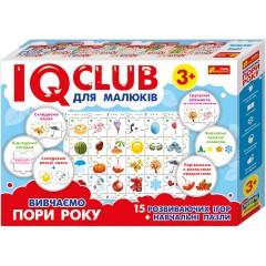 Обучающие пазлы Изучаем времена года IQ-club