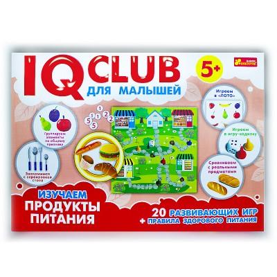 Навчальні пазли Вивчаємо продукти, російською мовою IQ-club - фото Ранок Креатив