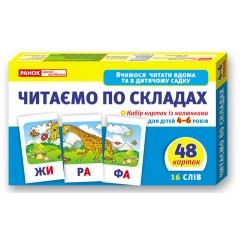 Обучающие карточки Читай по слогам, украинский язык