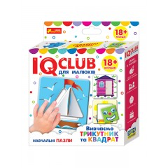 Обучающие пазлы Изучаем треугольник и квадрат IQ-club