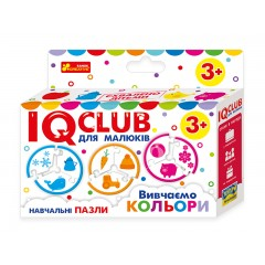 Навчальні пазли Вивчаємо кольори IQ-club