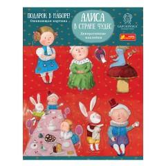 Наліпки для дитячої кімнати Аліса в країні див