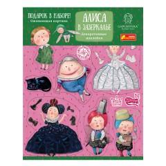 Наклейки для детской комнаты Алиса в зазеркалье