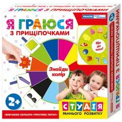 Студія раннього розвитку Я граюся з прищіпочками. Вивчення кольорів