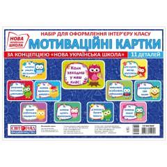 Набор для оформления класса Мотивационные карточки