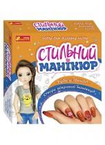 Набор для дизайна ногтей Стильный маникюр, будь в тренде