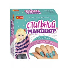 Набор для дизайна ногтей Стильный маникюр