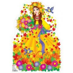 Плакат Дівчина-Осінь НУШ