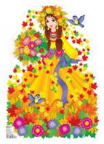 Плакат Девушка-Осень НУШ