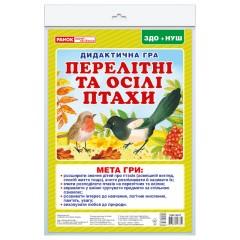Дидактическая игра Перелетные и оседлые птицы НУШ