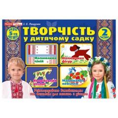 Творчество в детском саду, 5-го года жизни, часть 2