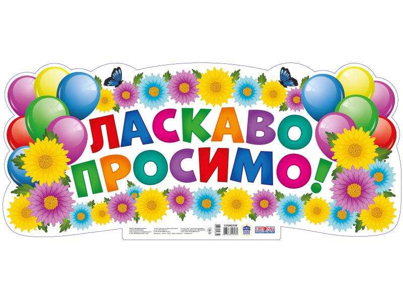 Купить Плакат Добро пожаловать НУШ Свитогляд с доставкой по Украине